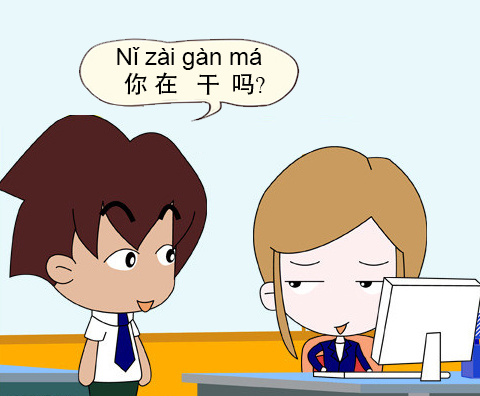 "learn to use the Chinese phrase ""干吗?"""