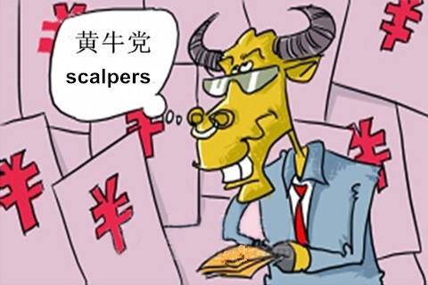 ticket scalpers黄牛党