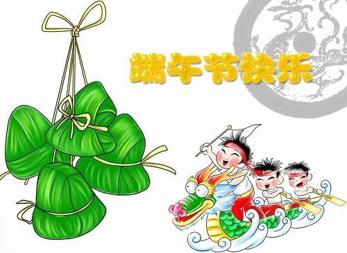 A Chinese Ballad about the Dragon Boat Festival
