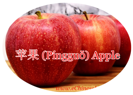 Chinese General apple