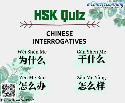 HSK 3 quiz