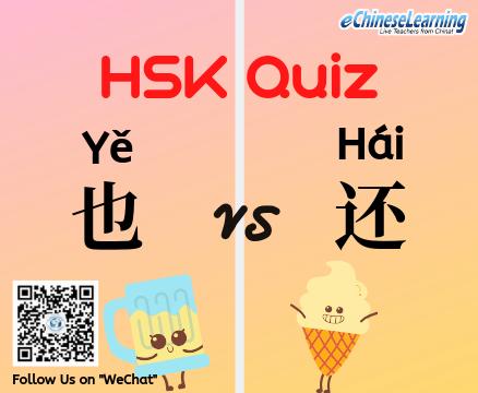 HSK 1 quiz