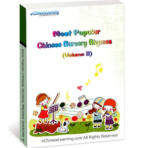 Get a Free Mandarin e-book: Chinese Nursery Rhymes (Volume Ⅱ)